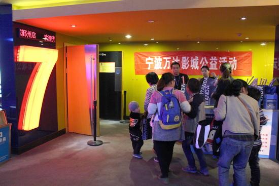 宁波鄞州万达影城举行关爱自闭症儿童公益活动