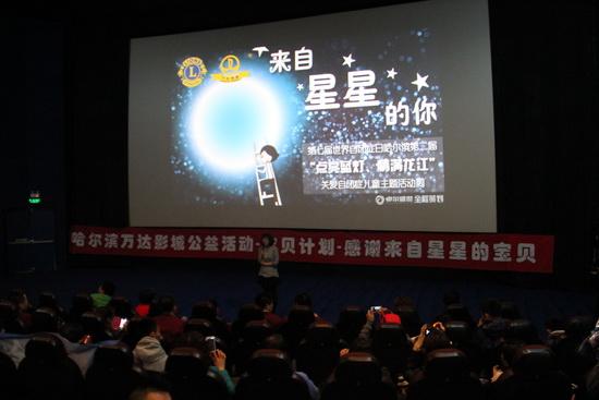 """哈尔滨区域万达影城举办""""关爱星星宝贝""""公益活动"""