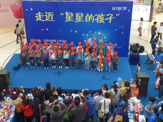 济南魏家庄万达广场举办关爱自闭症儿童慈善活动