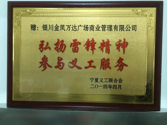 弘扬雷锋精神参与义工服务 银川金凤万达广场受表彰