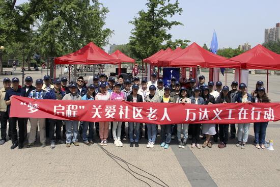 """集团总部举行""""梦·启程""""关爱社区老人义工活动"""