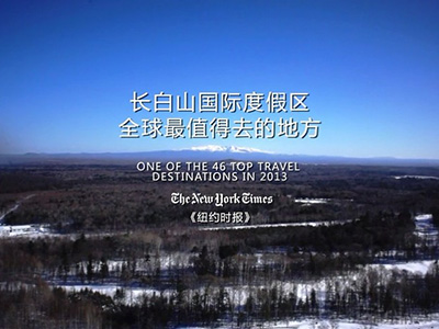万达长白山国际度假区宣传片