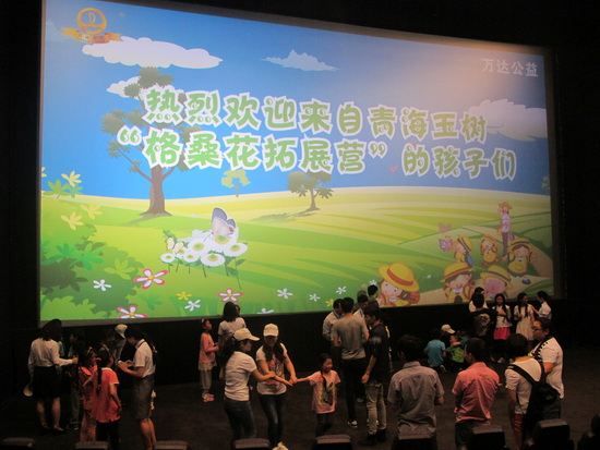 合肥包河万达影城请藏族小朋友看电影