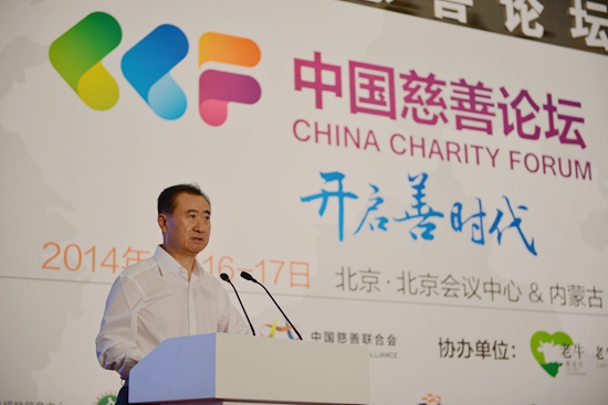 中国慈善论坛王健林演讲:让慈善成为企业文化