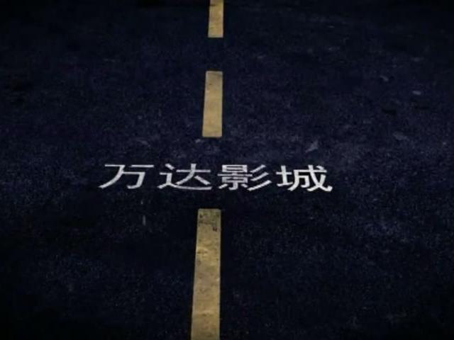 www.64222.com电影人