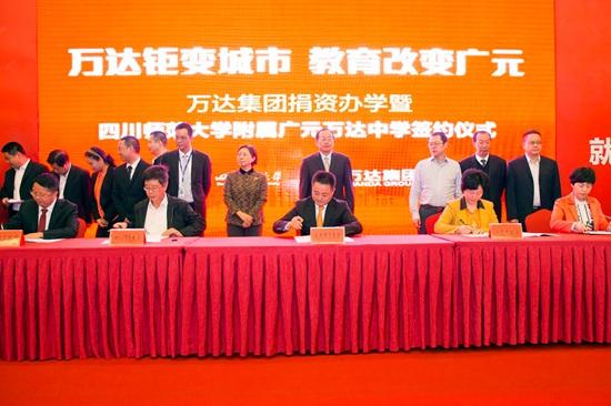 万达捐赠1亿元在广元建中学