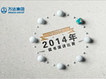 2014年万达集团《礼记》——读书演讲比赛宣传片