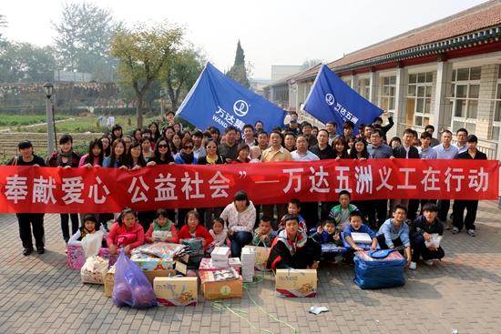 儿童福利院义工_万达五洲国旅探望香河儿童福利院献爱心- 万达官网