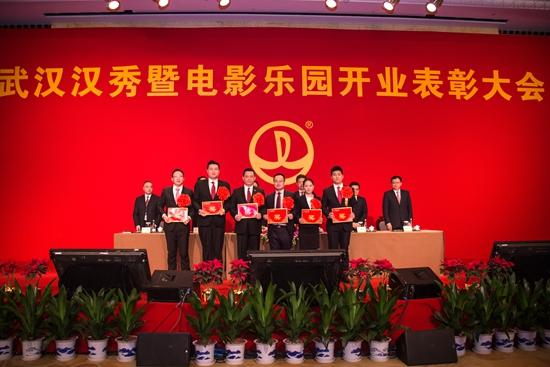 万达汉秀暨影片乐园开业表彰会举行