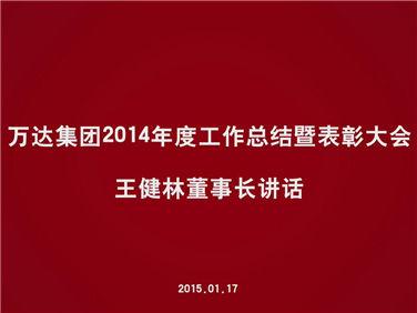 万达集团2014工作总结暨表彰大会 王健林董事长讲话