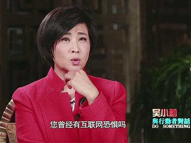 与行动者对话:王健林接受吴小莉专访(下)