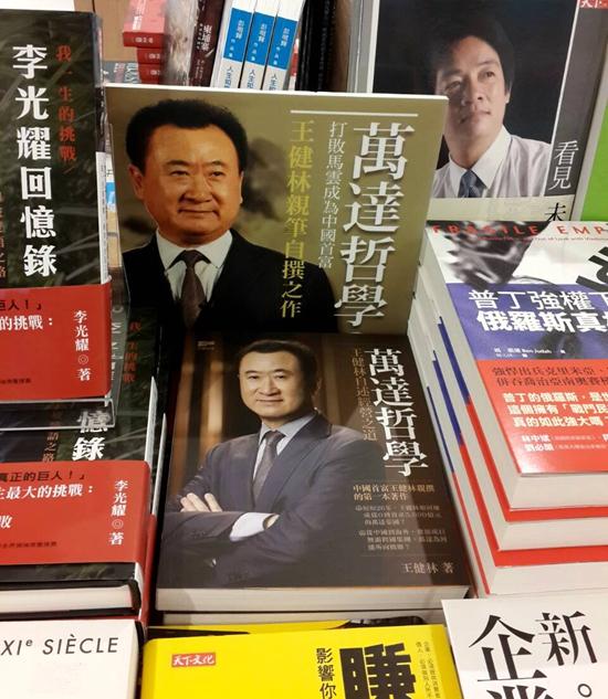 《万达哲学》繁体版亮相香港台湾 万达模式海外引发关注热潮