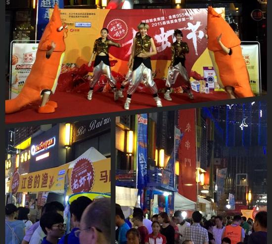 """长沙开福金街承办第二届""""吃香喝辣""""龙虾节"""