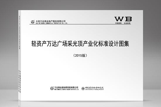 《轻资产万达广场采光顶标准设计图集》发布