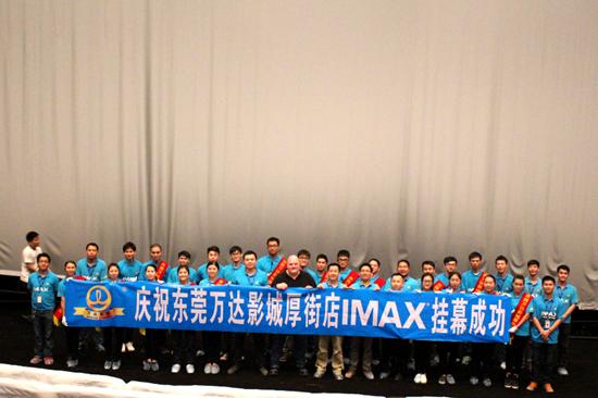 东莞区域厚街万达影城举行IMAX挂幕仪式