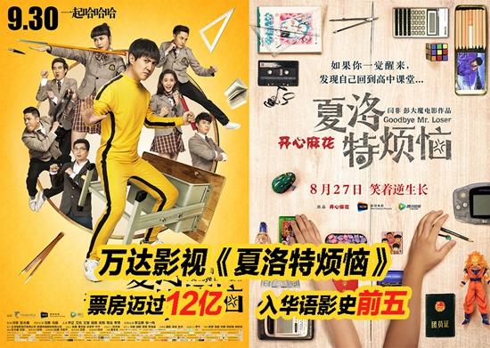 Wanda Media S Goodbye Mr Loser Joins Ranks Of 5 Highest Grossing Chinese Films Wanda Group