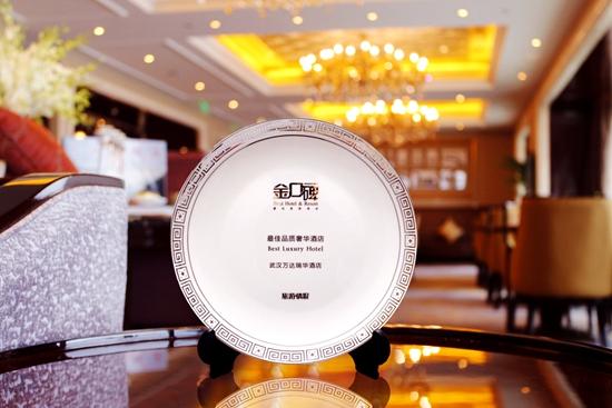 """武汉万达瑞华酒店获""""最佳品质奢华酒店""""大奖"""