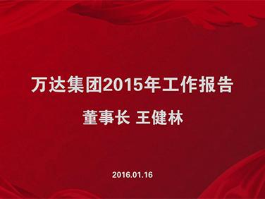 王健林董事長作2015年集團工作報告