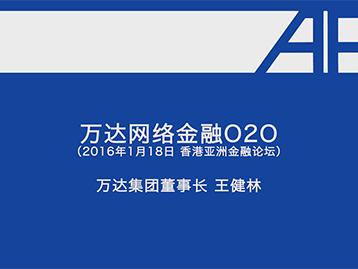 王健林董事長談萬達網絡金融O2O