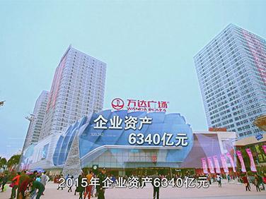 万达集团2016年宣传片