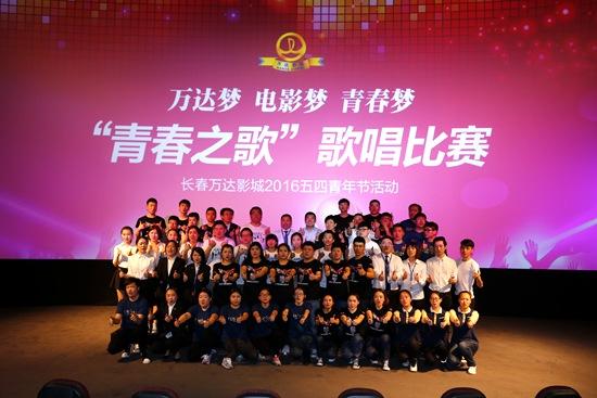 """长春万达影城举办""""万达梦、电影梦、青春梦""""五四青年节活动"""