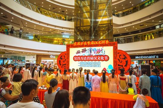 宜昌万达首届汉文化节圆满成功