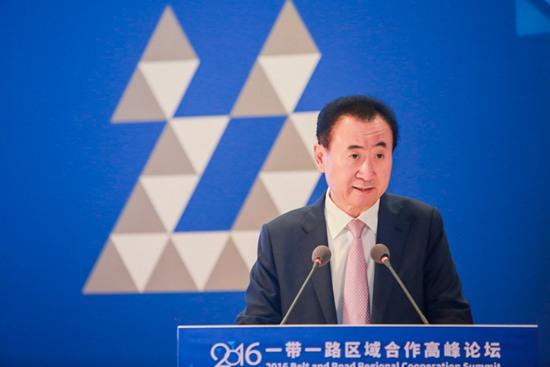 王健林阐述一带一路与企业机会
