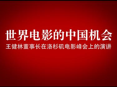 王健林洛杉矶演讲世界电影的中国机会