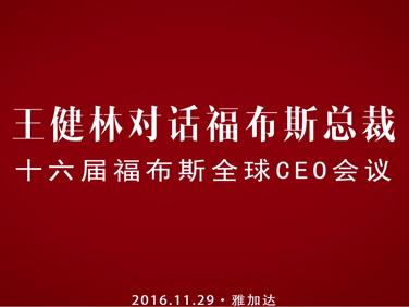 """王健林董事长对话福布斯:""""迎接挑战"""""""