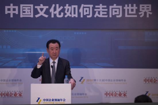 """王健林阐述""""中国文化走出去"""":呼吁政府大力支持 放宽审批"""