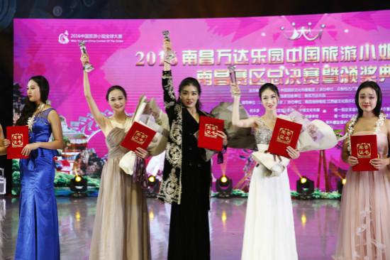 """南昌万达乐园""""中国旅游小姐""""总决赛落幕"""