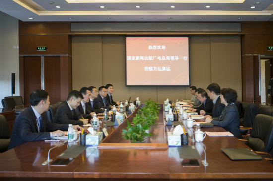 王健林董事长会见国家新闻出版广电总局副局长