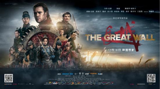 《长城》昨日首映 票房五小时近5000万