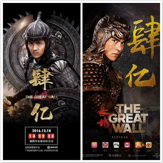 """电影《长城》首周末票房4.8亿元 成""""救市大片"""""""