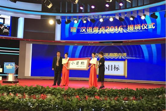 """汉语盘点2016在京揭晓 """"小目标""""当选年度热词"""
