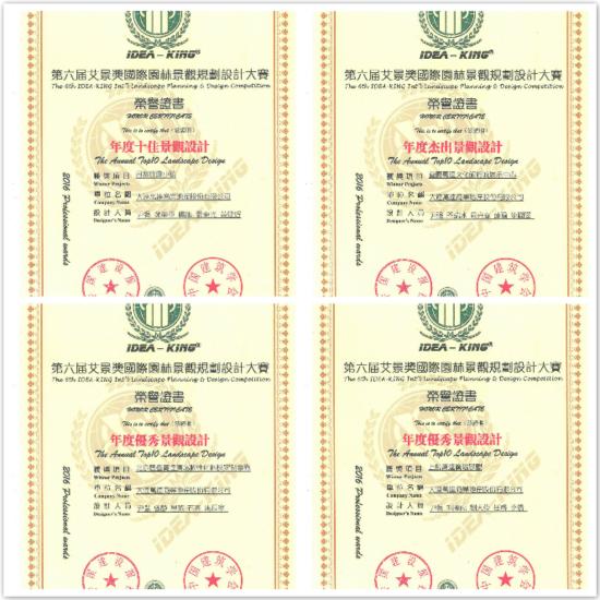 """设计中心获四项国际景观年度大奖""""艾景奖"""""""