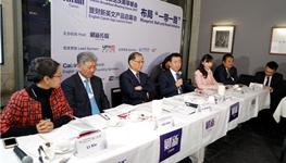 Chairman Wang attends Caixin Breakfast Meeting...
