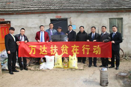 蚌埠万达嘉华酒店到禹庙村开展定点帮扶义工活动