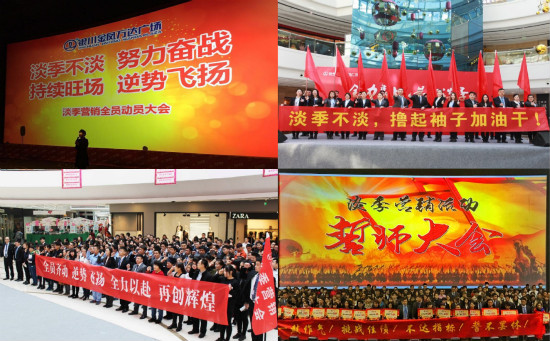 全国万达广场开展淡季营销誓师大会及培训