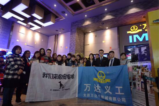 """太原龙湖万达影城举办""""流浪动物领养宣讲""""公益活动"""