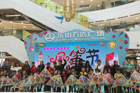 乐山万达宝贝王举办千人风筝节活动