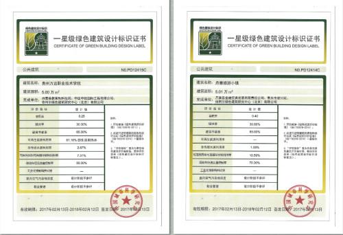 """大连职业技术学院群_万达丹寨项目获""""绿色建筑设计标识证书""""- 万达官网"""