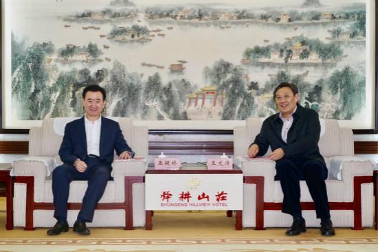 王健林董事长会见济南市委书记王文涛