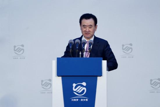"""王健林董事长出席""""2017年川商返乡发展大会"""""""