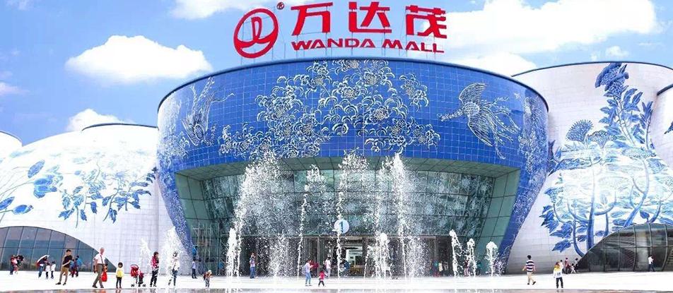 Resultado de imagen de wanda china