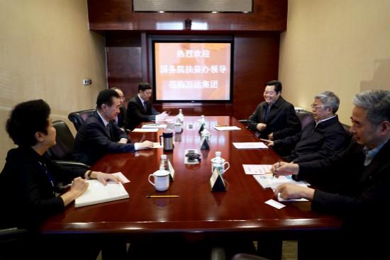 王健林董事长会见国务院扶贫办主任刘永富