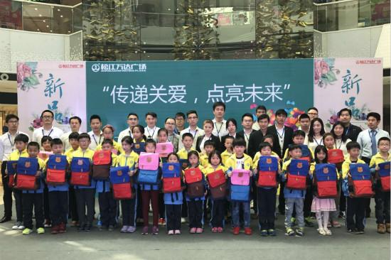 上海松江万达广场开展关爱贫困家庭子女活动