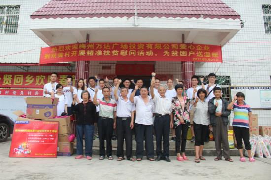 梅州万达项目威尼斯官方网站登录走进山区贫困村开展慰问