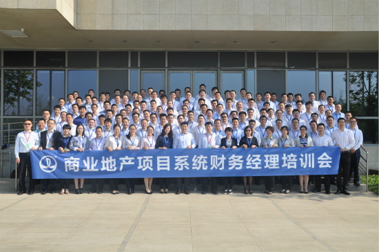 2017年商业地产项目系统财务经理岗位培训会