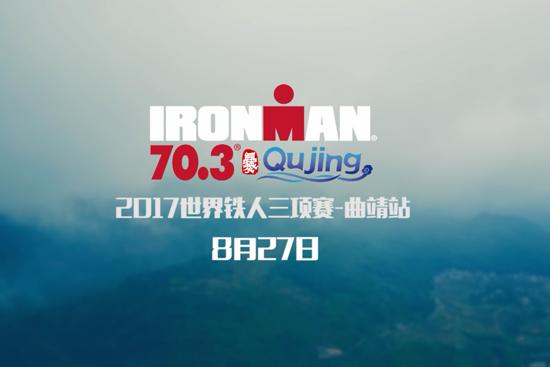 IRONMAN 70.3曲靖站官方宣传片公布